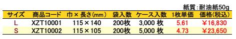 紙平袋 耐油白 価格表(ケース販売)