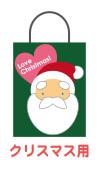 手提げ紙袋7クリスマス用
