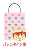 手提げ紙袋8バレンタインデー用