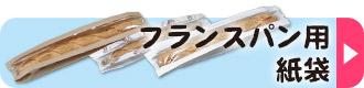 フランスパン用紙袋