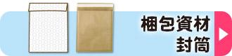 梱包資材 封筒