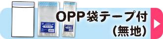 OPP袋テープ付(無地)