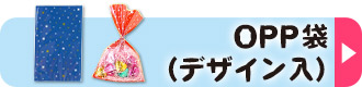 OPP袋(デザイン入)