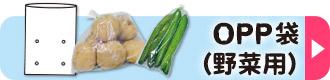 OPP袋(野菜用)
