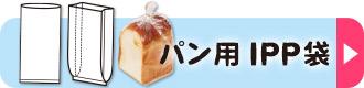 パン用IPP袋