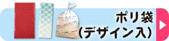ポリ袋(デザイン入)