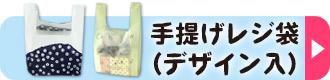 レジ袋(デザイン入)