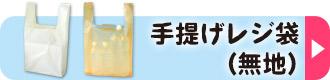 レジ袋(無地)