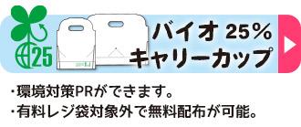 バイオ25%キャリーカップ 環境対策PRができます。有料レジ袋対象外で無料配布が可能。