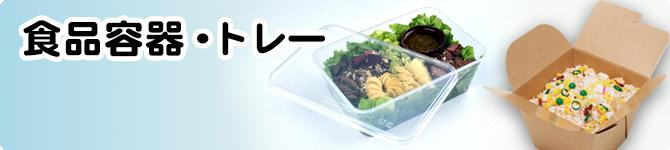 食品容器・トレー