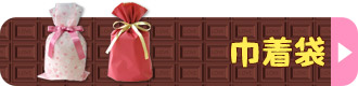 バレンタイン特集 巾着袋