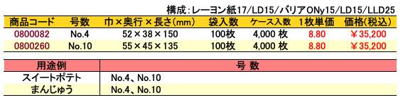 合掌ガゼット袋 GR 黄 価格表