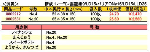 合掌ガゼット袋 GU 淡黄 価格表