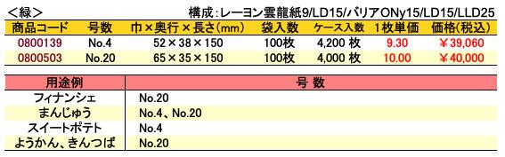 合掌ガゼット袋 GU 緑 価格表