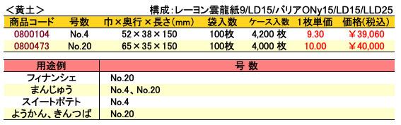 合掌ガゼット袋 GU 黄土 価格表