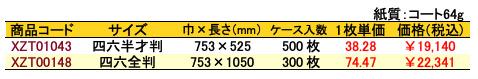 包装紙 模様 No.506 価格表
