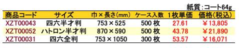 包装紙 シルバーリボン 価格表