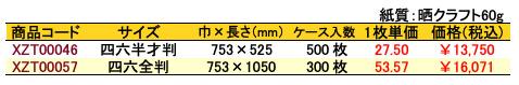 包装紙 フラワー 価格表