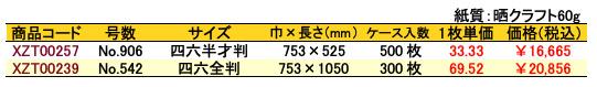 包装紙 花 No.906 価格表