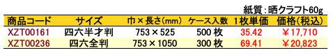 包装紙 花グレー No.5501 価格表