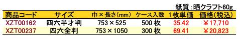 包装紙 花ピンク No.5502 価格表