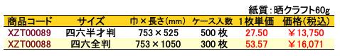 包装紙 ハピネス 価格表