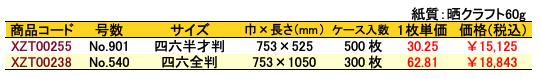 包装紙 水玉 No.901 価格表