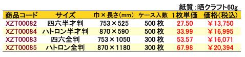 包装紙 ソフィア 価格表