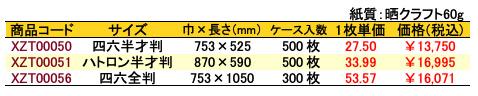 包装紙 バイオレット 価格表