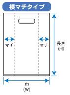 オリジナル持ち手穴付袋(横マチ)