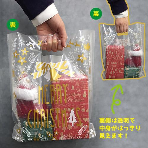 手穴ポリ メリークリスマス 裏側は透明で中身がはっきり見えます!
