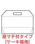 持ち手穴付袋 底マチタイプ(ケーキ箱用)