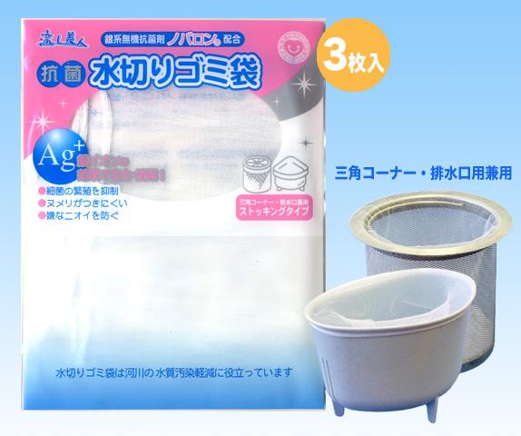 抗菌水切り袋ストッキングタイプ3枚入