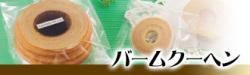 お菓子用 バームクーヘン