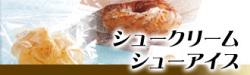 お菓子用 シュークリーム・シューアイス