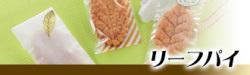 お菓子用 リーフパイ