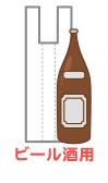 レジ袋5ビール酒用