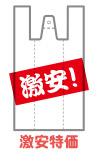 レジ袋8激安特価