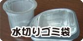 大カテゴリ内バナー_日用品_水切りゴミ袋