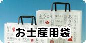 大カテゴリ内バナー_お土産用袋