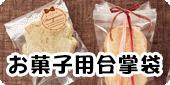 大カテゴリ内バナー_小ロット_お菓子用合掌袋