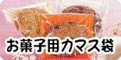 大カテゴリ内バナー_小ロット_お菓子用カマス袋