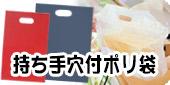 大カテゴリ内バナー_ポリ袋_小判穴
