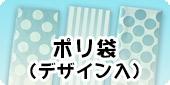 大カテゴリ内バナー_ポリ袋_LDデザイン入