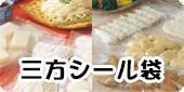 大カテゴリ内バナー_ポリ袋_三方シール(ナ)