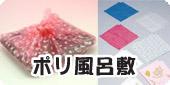 大カテゴリ内バナー_ポリ製品_風呂敷
