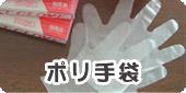 大カテゴリ内バナー_ポリ製品_手袋