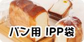 大カテゴリ内バナー_ポリ袋_パン用IPP袋