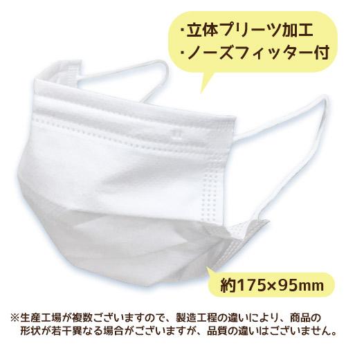 不織布3層サージカルマスクホワイト 立体プリーツ加工 ノーズフィッター付