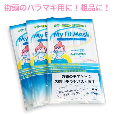 不織布3層マスク1枚入り マイフィットマスク販促用